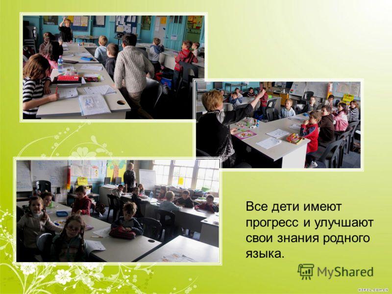 Все дети имеют прогресс и улучшают свои знания родного языка.