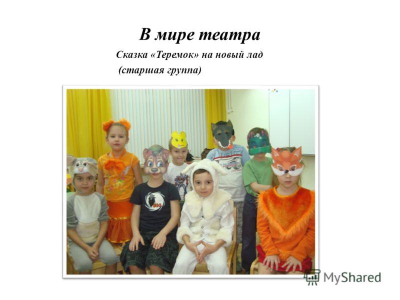 В мире театра Сказка «Теремок» на новый лад (старшая группа)
