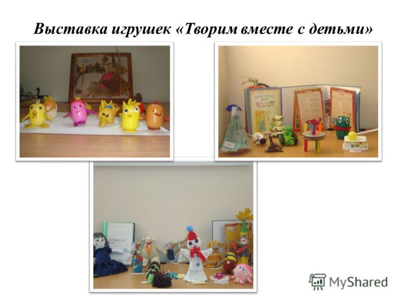 Выставка игрушек «Творим вместе с детьми»