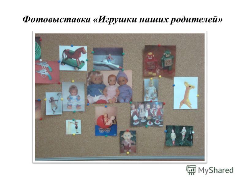 Фотовыставка «Игрушки наших родителей»
