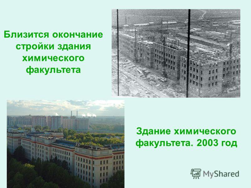 Близится окончание стройки здания химического факультета Здание химического факультета. 2003 год