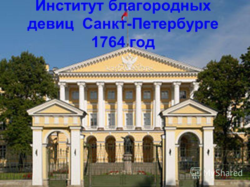 Институт благородных девиц Санкт-Петербурге 1764 год