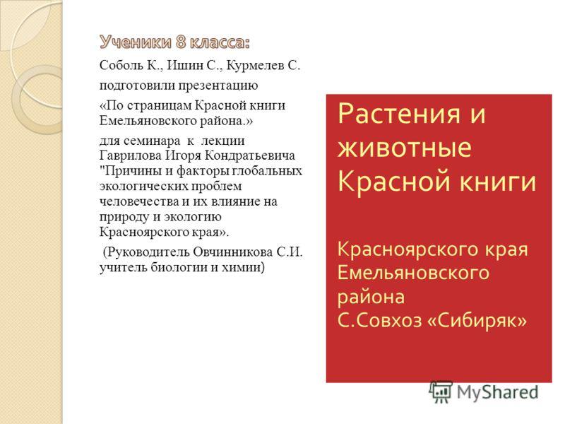 Растения и животные Красной книги Красноярского края Емельяновского района С. Совхоз « Сибиряк »