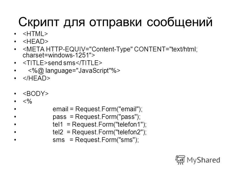 Скрипт для отправки сообщений send sms