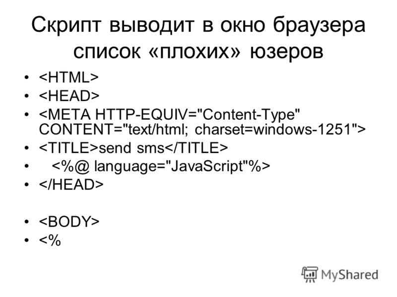 Скрипт выводит в окно браузера список «плохих» юзеров send sms
