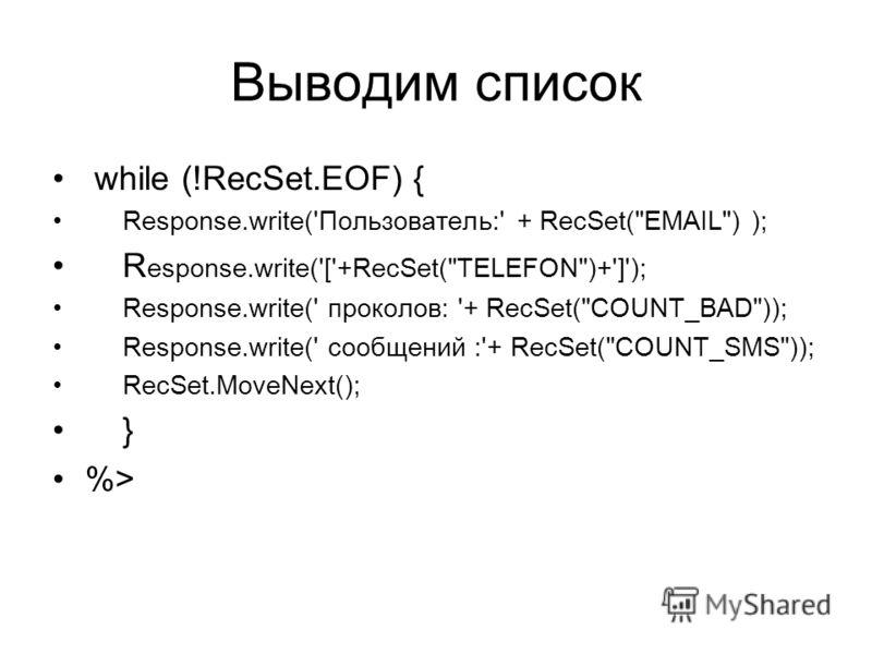 Выводим список while (!RecSet.EOF) { Response.write('Пользователь:' + RecSet(