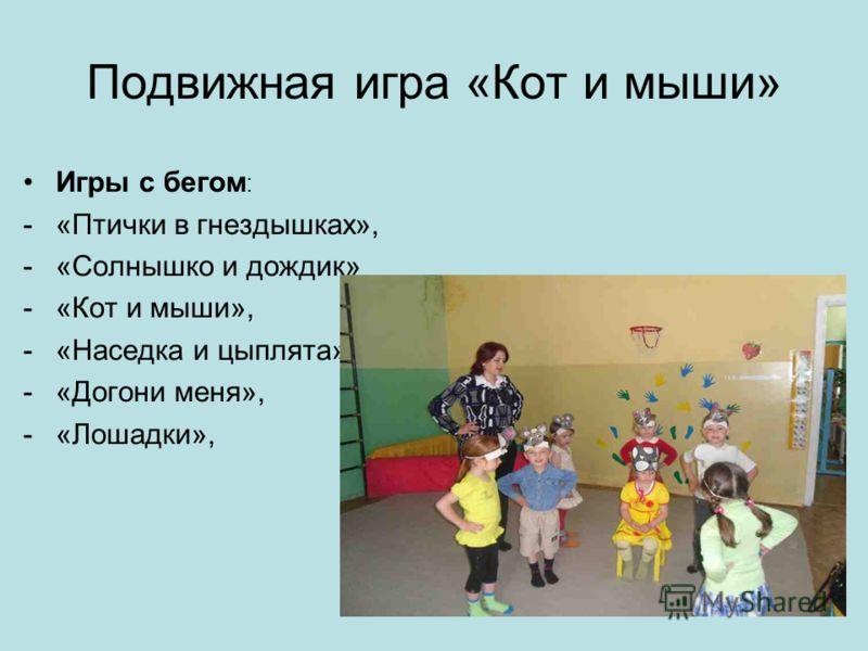 подвижные игры для детей 4 5 лет: