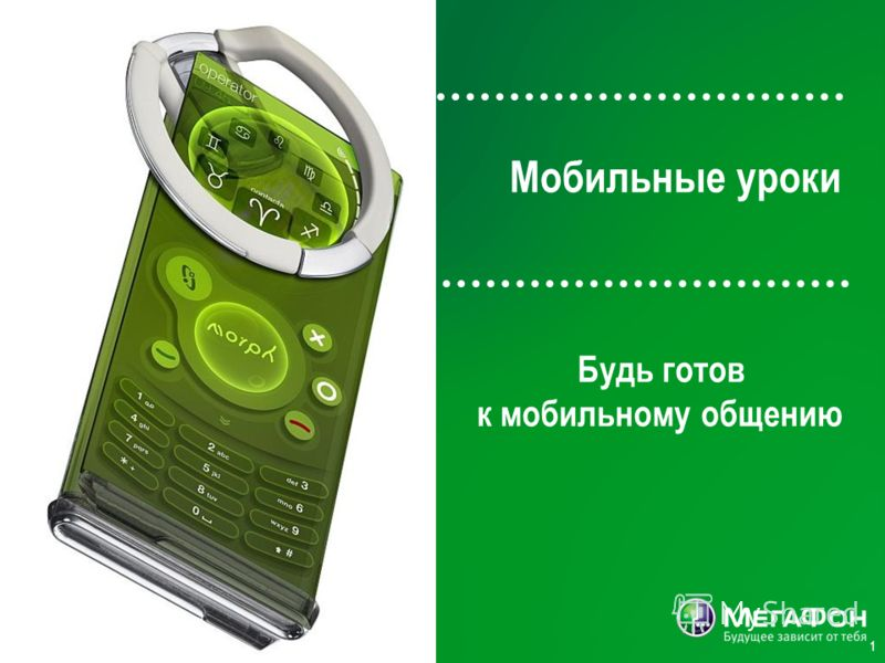 MegaFon | CЗФ стратегия роста | 29/04/09 1 Мобильные уроки Будь готов к мобильному общению