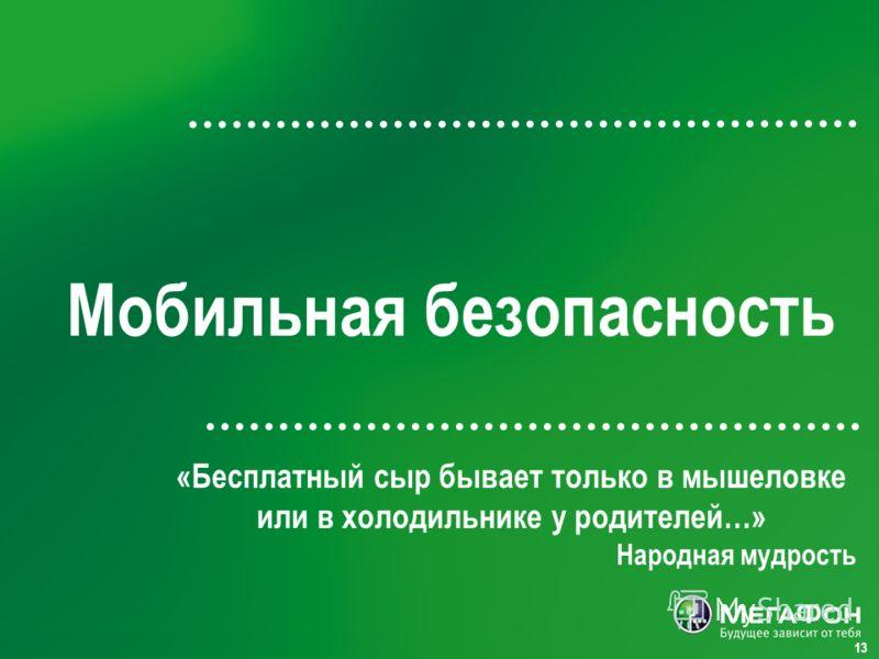 13 Мобильная безопасность «Бесплатный сыр бывает только в мышеловке или в холодильнике у родителей…» Народная мудрость