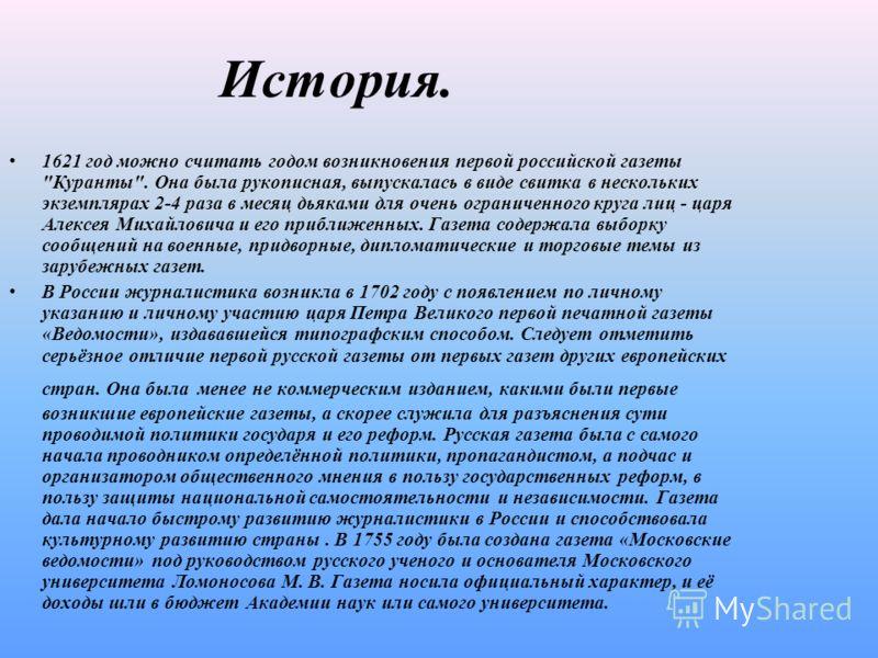 История. 1621 год можно считать годом возникновения первой российской газеты
