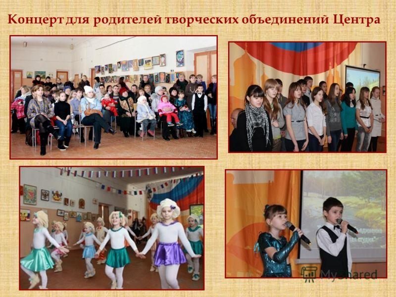 Концерт для родителей творческих объединений Центра