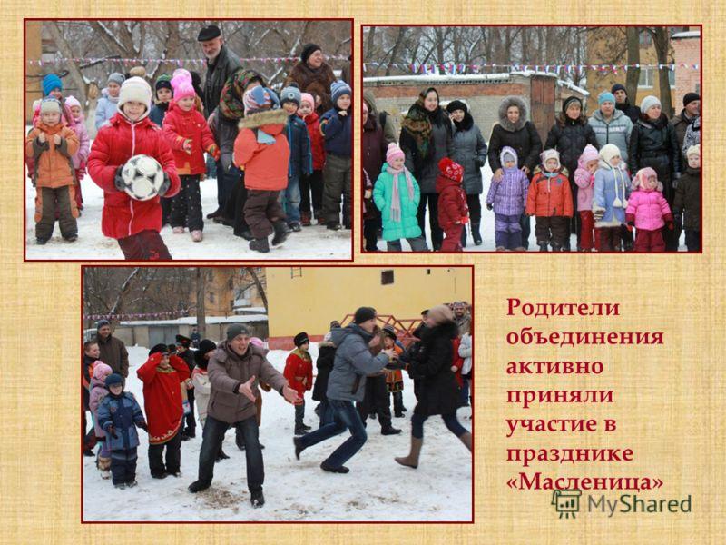 Родители объединения активно приняли участие в празднике «Масленица»