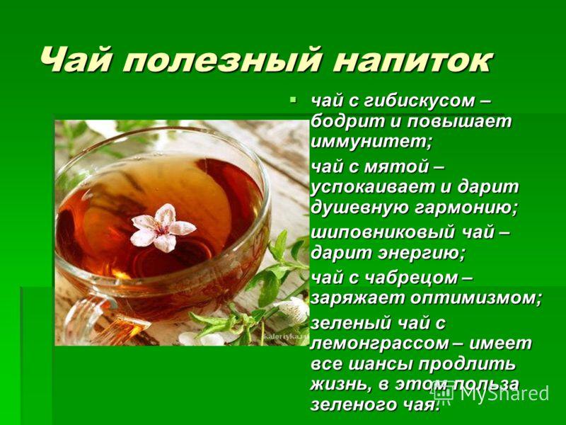 Чай полезный напиток чай с гибискусом – бодрит и повышает иммунитет; чай с гибискусом – бодрит и повышает иммунитет; чай с мятой – успокаивает и дарит душевную гармонию; чай с мятой – успокаивает и дарит душевную гармонию; шиповниковый чай – дарит эн
