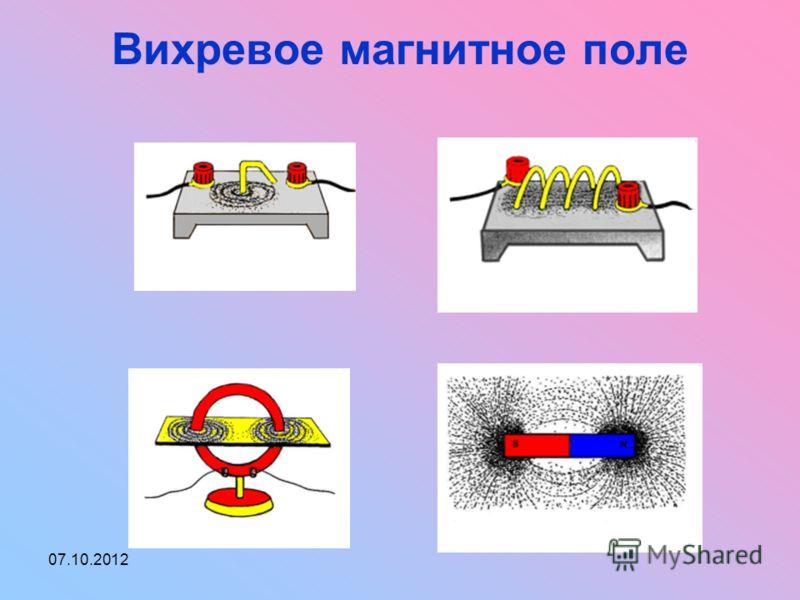 01.08.2012 Вихревое магнитное поле