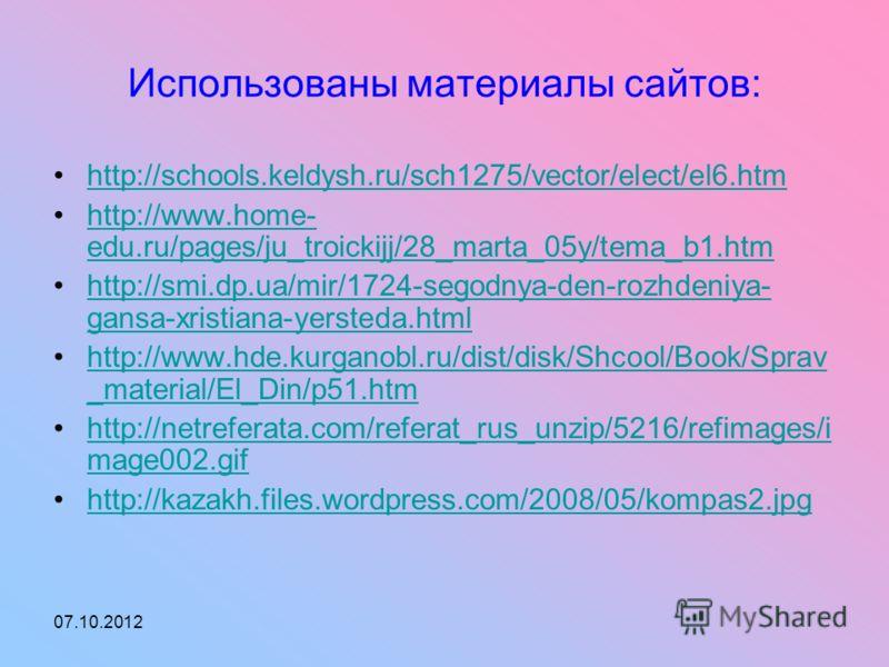 01.08.2012 Использованы материалы сайтов: http://schools.keldysh.ru/sch1275/vector/elect/el6.htm http://www.home- edu.ru/pages/ju_troickijj/28_marta_05y/tema_b1.htmhttp://www.home- edu.ru/pages/ju_troickijj/28_marta_05y/tema_b1.htm http://smi.dp.ua/m