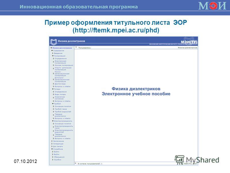 Инновационная образовательная программа 28.07.2012 Пример оформления титульного листа ЭОР (http://ftemk.mpei.ac.ru/phd)