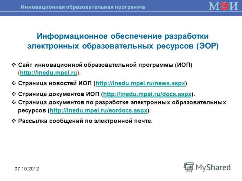 Инновационная образовательная программа 28.07.2012 Информационное обеспечение разработки электронных образовательных ресурсов (ЭОР) Сайт инновационной образовательной программы (ИОП) http://inedu.mpei.ru http://inedu.mpei.ru (http://inedu.mpei.ru).ht
