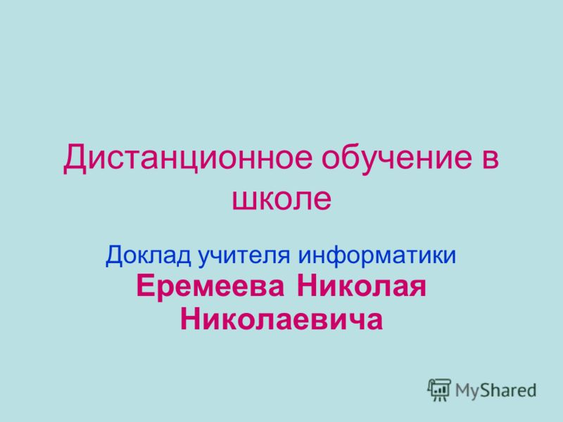 Дистанционное обучение в школе Доклад учителя информатики Еремеева Николая Николаевича