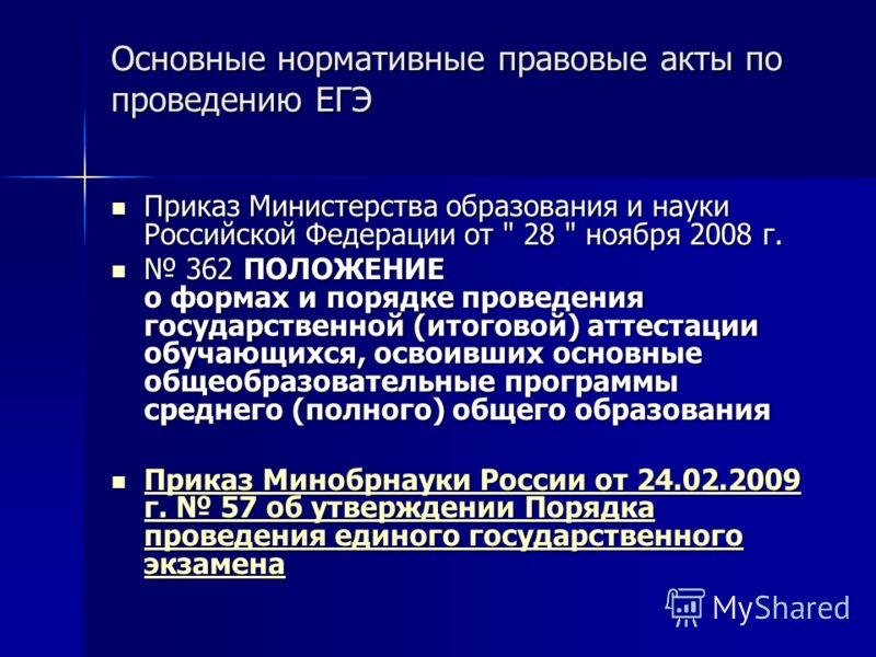 Основные нормативные правовые акты по проведению ЕГЭ Приказ Министерства образования и науки Российской Федерации от