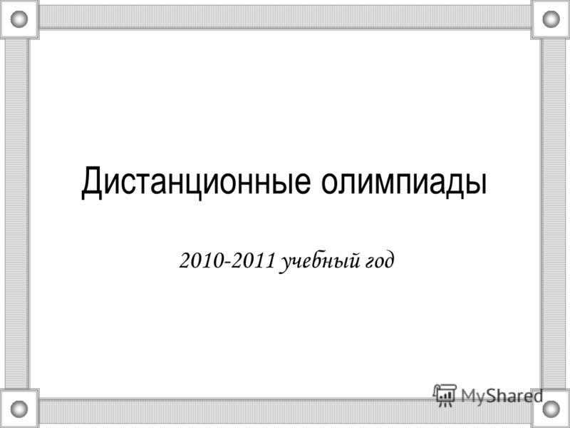 Дистанционные олимпиады 2010-2011 учебный год