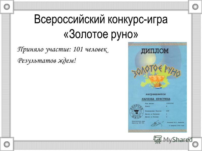 Всероссийский конкурс-игра «Золотое руно» Приняло участие: 101 человек Результатов ждем!