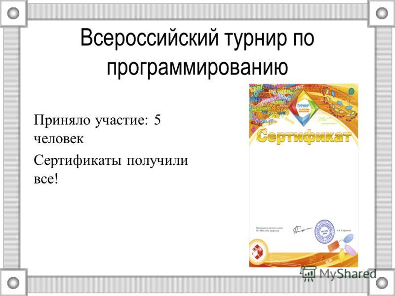 Всероссийский турнир по программированию Приняло участие: 5 человек Сертификаты получили все!