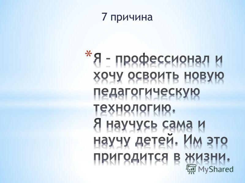 7 причина