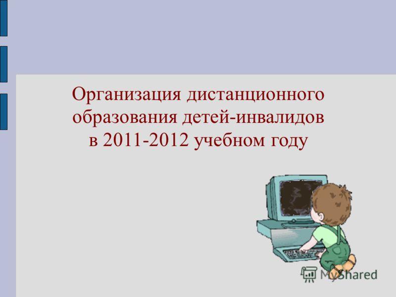 Организация дистанционного образования детей-инвалидов в 2011-2012 учебном году