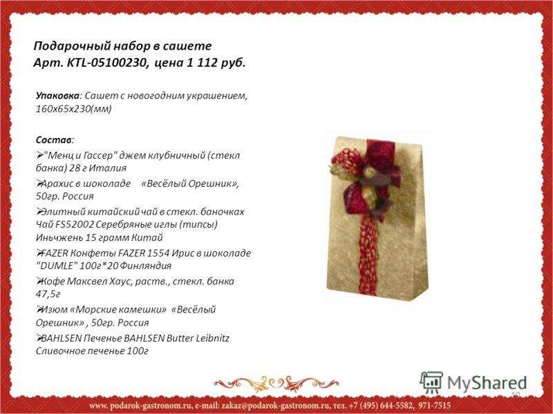 Подарочный набор в сашете Арт. KTL-05100230, цена 1 112 руб. Упаковка: Сашет с новогодним украшением, 160x65x230(мм) Состав: