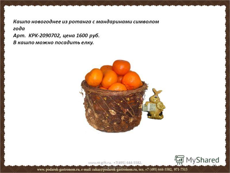 Кашпо новогоднее из ротанга с мандаринами символом года Арт. KPK-2090702, цена 1600 руб. В кашпо можно посадить елку. www.nt-gift.ru, +7(495) 644-5582, nt-gift@mail.ru 16
