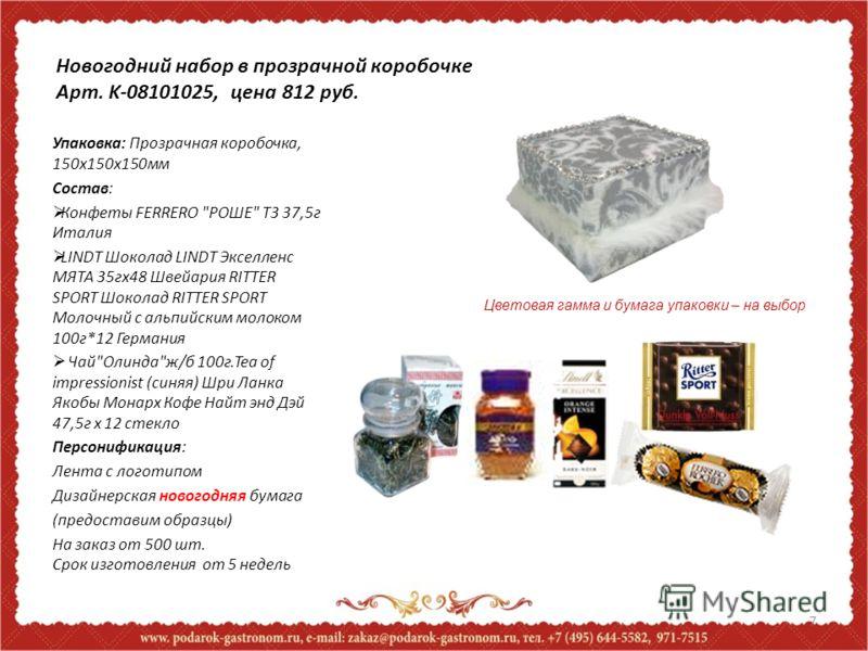 Новогодний набор в прозрачной коробочке Арт. K-08101025, цена 812 руб. Упаковка: Прозрачная коробочка, 150х150х150мм Состав: Конфеты FERRERO