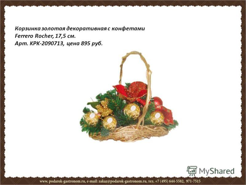 Корзинка золотая декоративная с конфетами Ferrero Rocher, 17,5 см. Арт. KPK-2090713, цена 895 руб. 9