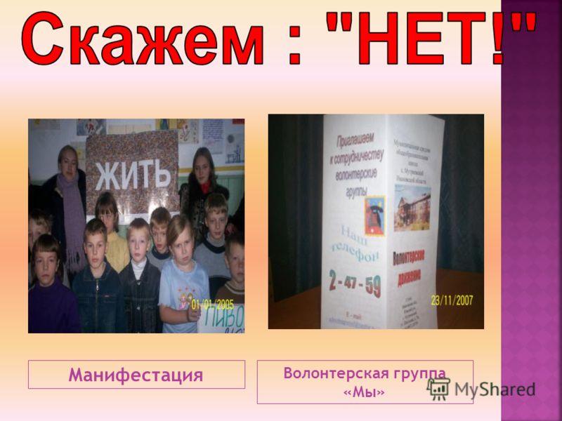 Манифестация Волонтерская группа «Мы»