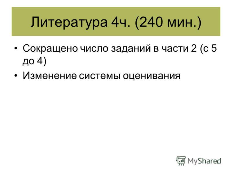 4 Сокращено число заданий в части 2 (с 5 до 4) Изменение системы оценивания Литература 4ч. (240 мин.)