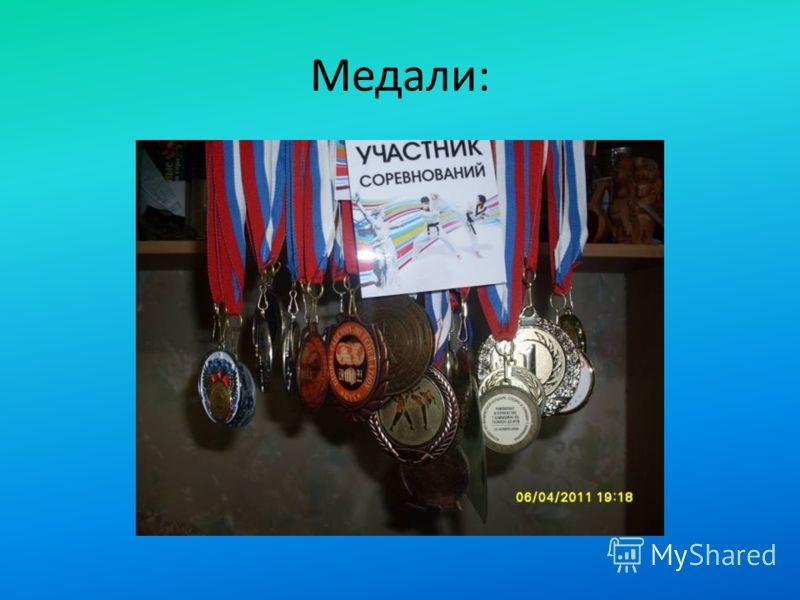 Медали: