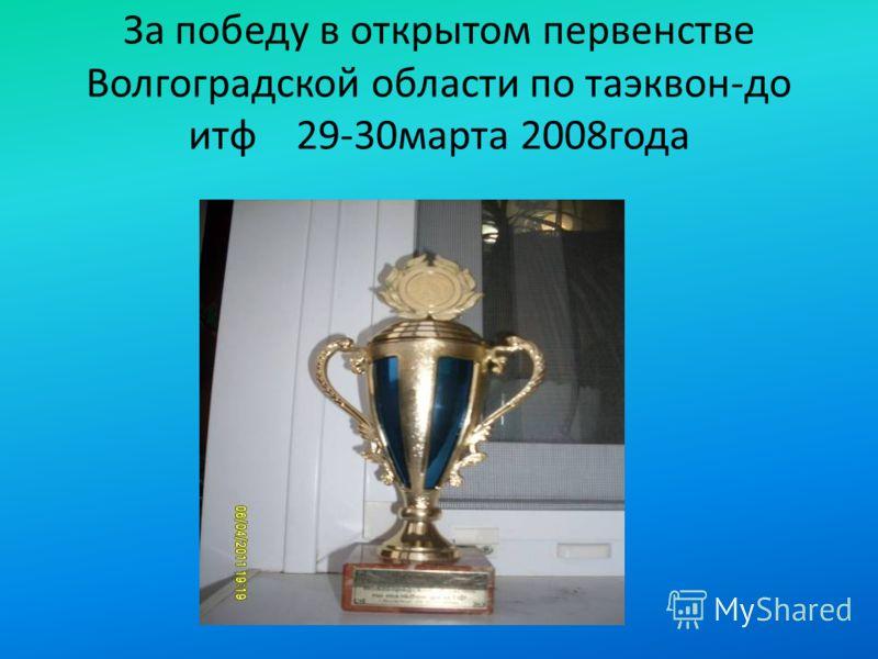 За победу в открытом первенстве Волгоградской области по таэквон-до итф 29-30марта 2008года