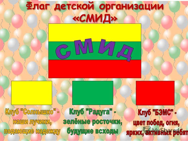 Флаг детской организации «СМИД»