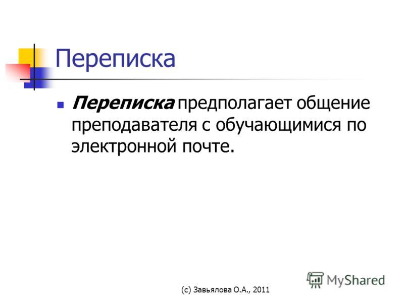(с) Завьялова О.А., 2011 Переписка Переписка предполагает общение преподавателя с обучающимися по электронной почте.
