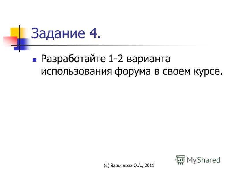 (с) Завьялова О.А., 2011 Задание 4. Разработайте 1-2 варианта использования форума в своем курсе.