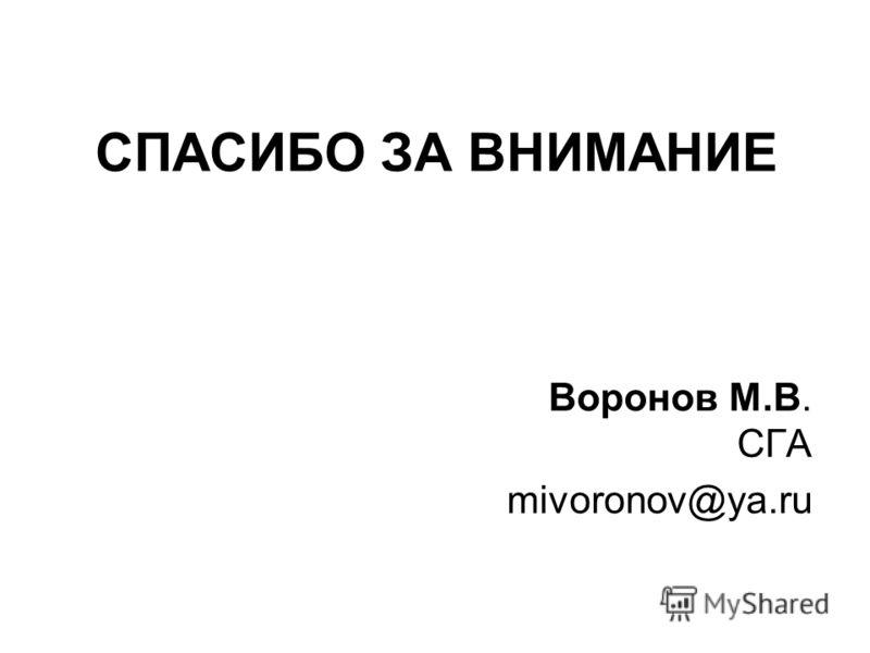 СПАСИБО ЗА ВНИМАНИЕ Воронов М.В. СГА mivoronov@ya.ru