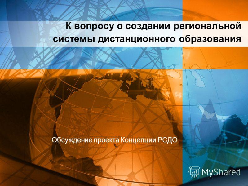 К вопросу о создании региональной системы дистанционного образования Обсуждение проекта Концепции РСДО