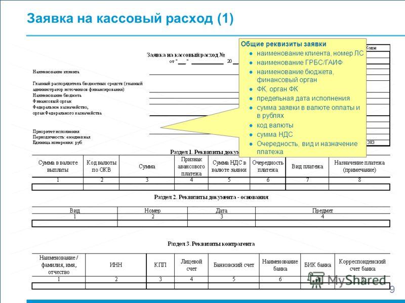 8 Заявка на кассовый расход Для оплаты денежных обязательств, возникающих по договорам и государственным контрактам на поставку товаров, работ и услуг, к заявке на кассовый расход прилагаются документы, подтверждающие возникновение денежных обязатель
