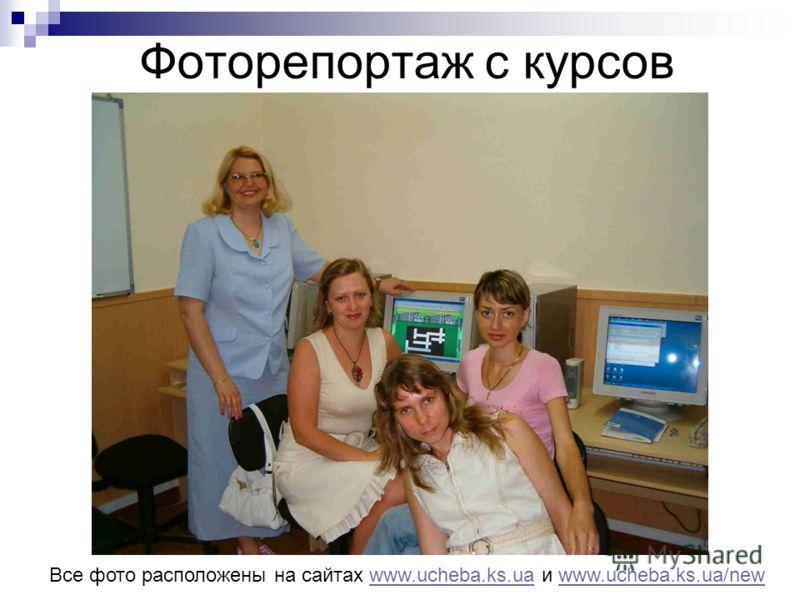 Фоторепортаж с курсов Все фото расположены на сайтах www.ucheba.ks.ua и www.ucheba.ks.ua/newwww.ucheba.ks.uawww.ucheba.ks.ua/new