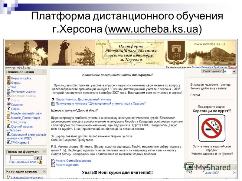 Платформа дистанционного обучения г.Херсона (www.ucheba.ks.ua)