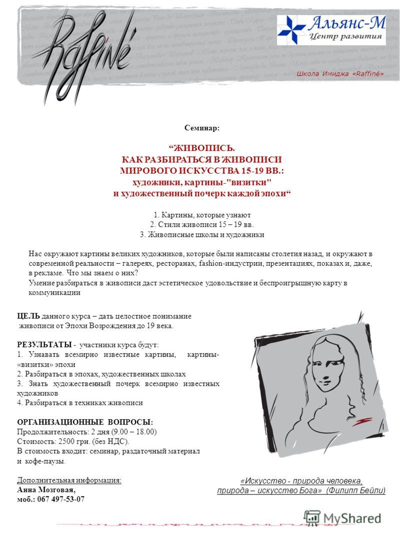 Семинар: ЖИВОПИСЬ. КАК РАЗБИРАТЬСЯ В ЖИВОПИСИ МИРОВОГО ИСКУССТВА 15-19 ВВ.: художники, картины-
