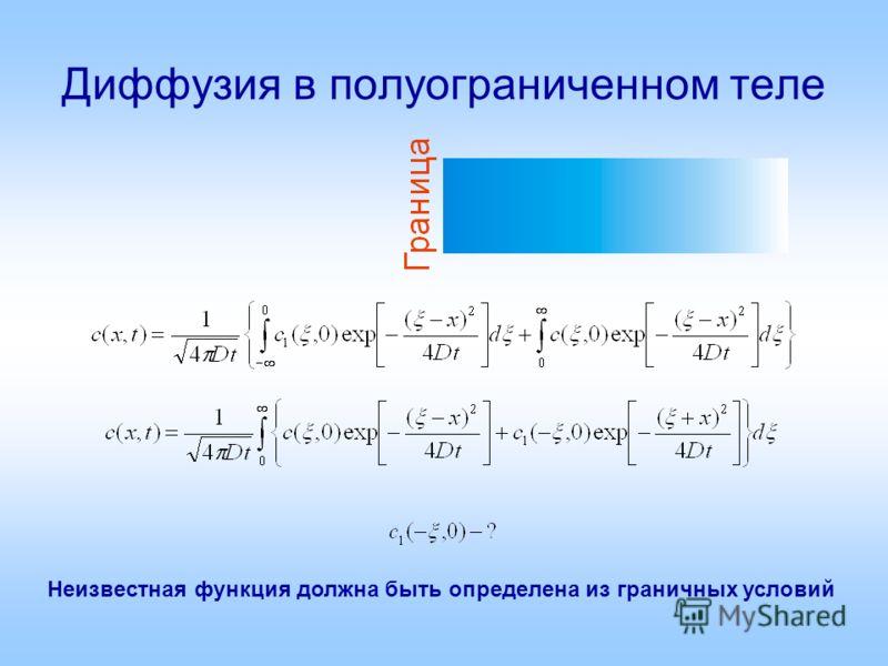 Диффузия в полуограниченном теле Неизвестная функция должна быть определена из граничных условий