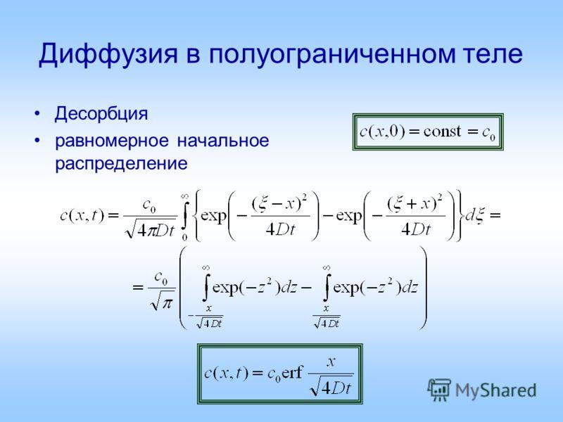 Диффузия в полуограниченном теле Десорбция равномерное начальное распределение