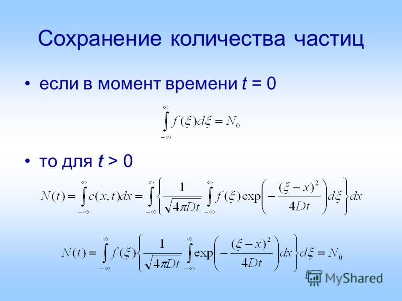 Сохранение количества частиц если в момент времени t = 0 то для t > 0