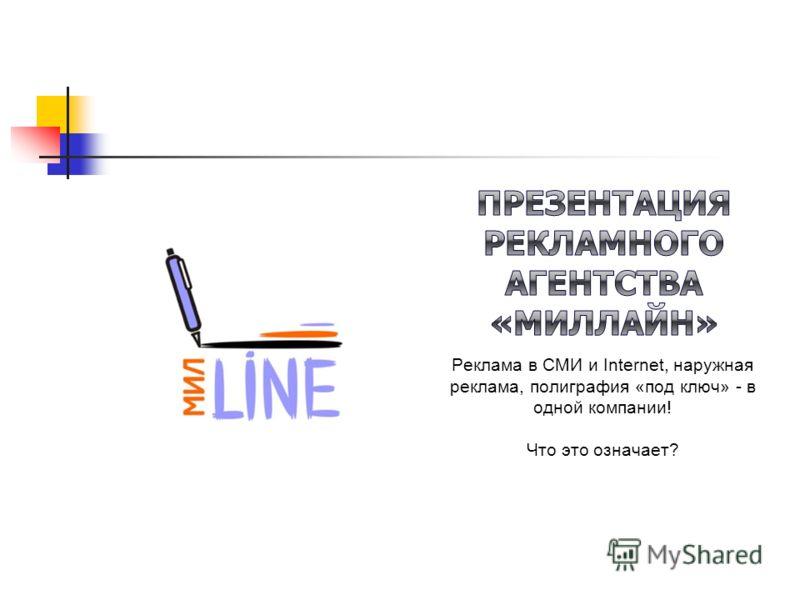 Реклама в СМИ и Internet, наружная реклама, полиграфия «под ключ» - в одной компании! Что это означает?