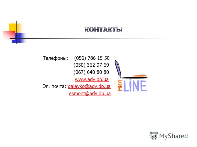 Телефоны: (056) 786 15 50 (050) 362 97 69 (067) 640 80 80 www.adv.dp.ua Эл. почта: galayko@adv.dp.uagalayko@adv.dp.ua esmont@adv.dp.ua